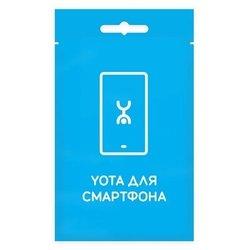 Тарифный план Yota для смартфона