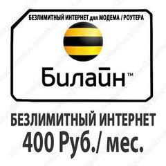 Сим-карта Безлимитный Билайн 400 руб/мес.