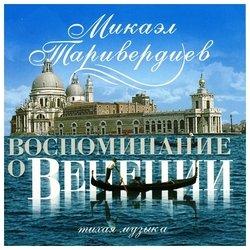Микаэл Таривердиев. Воспоминание о Венеции (LP)