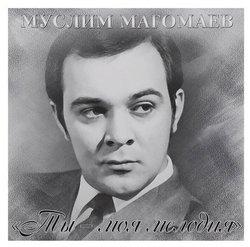 Муслим Магомаев. Ты - Моя Мелодия (LP)