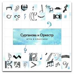 Сурганова Светлана – Игра в классики (2 LP)