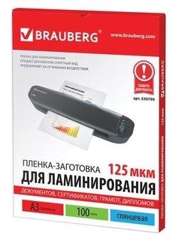 Пакетная пленка для ламинирования BRAUBERG Пленки-заготовки, 100 шт., А3, 125 мкм, 530799