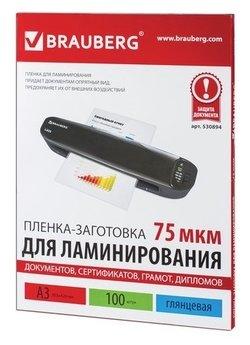 Пакетная пленка для ламинирования BRAUBERG Пленки-заготовки, 100 шт., А3, 75 мкм, 530894