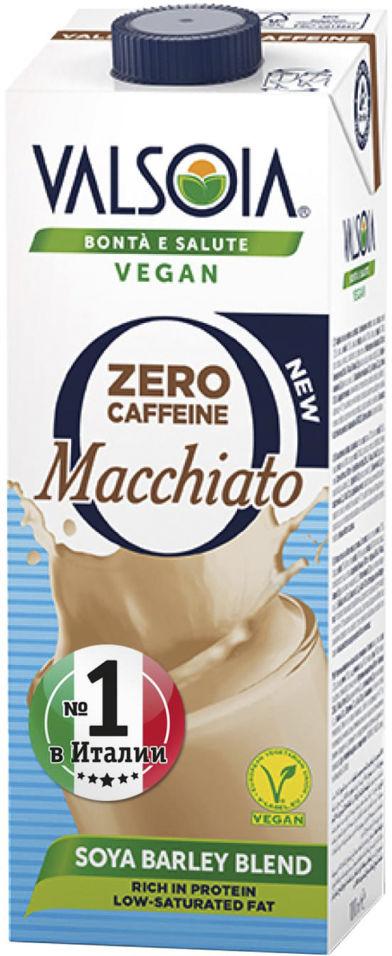 Напиток соевый Valsoia Макиато 1л