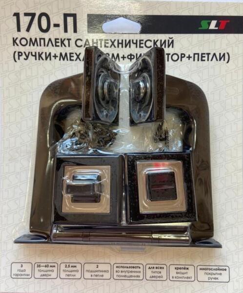комплект ручки+ замок с фиксатором slt  черный 170-п а-251gr/pc