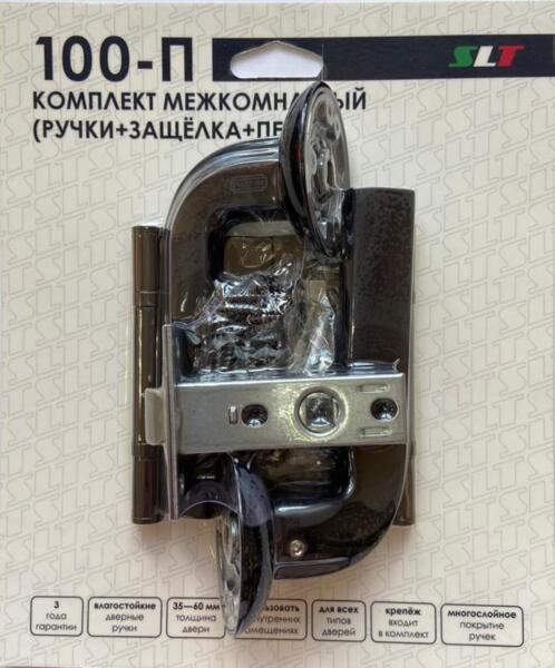 комплект ручки+ замок без запия slt  черный 100-п а-151gr/pc