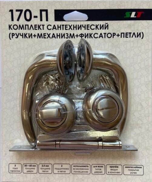 комплект ручки+ замок с фиксатором slt  матовый хром 170-п a-81hh