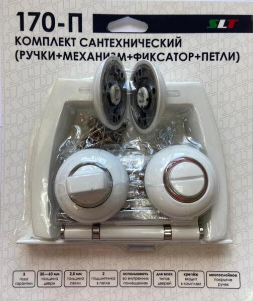 комплект ручки+ замок с фиксатором slt  белый 170-п а-75wpc