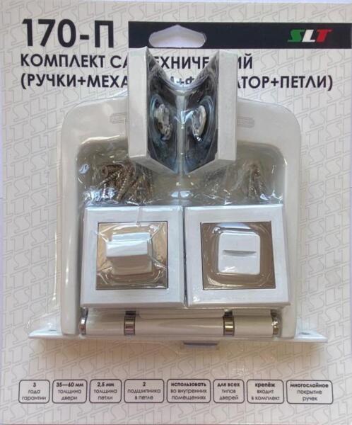 комплект ручки+ замок с фиксатором slt  белый 170-п а-253wpc