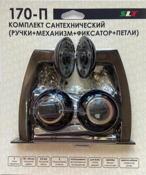 комплект ручки+ замок с фиксатором slt  черный 170-п а-75gr/pc