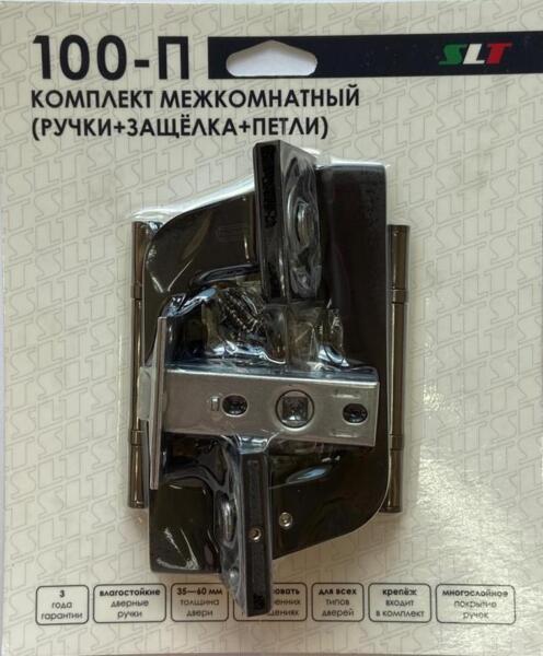 комплект ручки+ замок без запия slt  черный 100-п а-251gr/pc