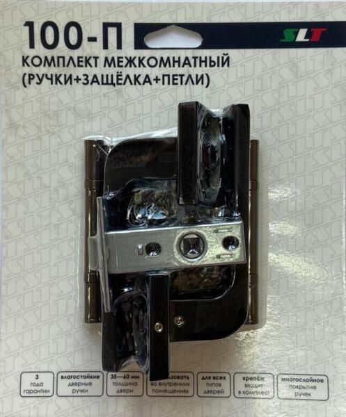 комплект ручки+ замок без запия slt  черный 100-п а-253gr/pc