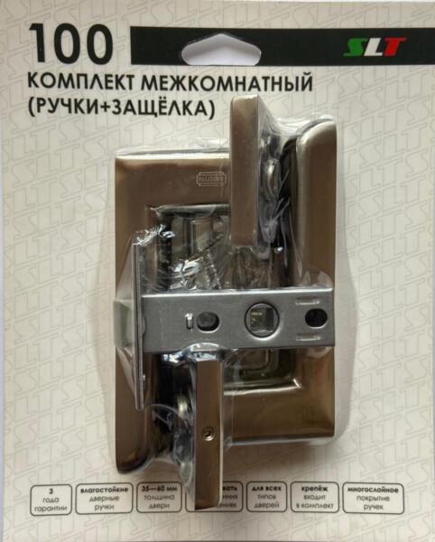комплект ручки+ замок без запия slt  матовый хром 100 a-235нн/рс