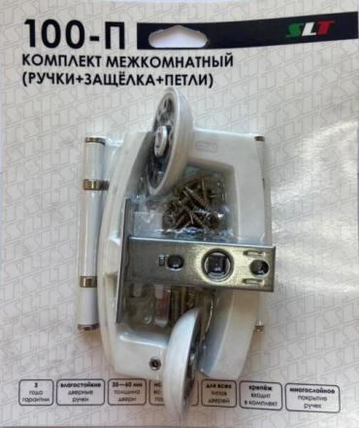 комплект ручки+ замок без запия slt  белый 100-п а-75wpc