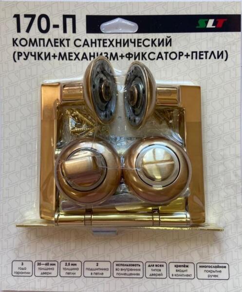 комплект ручки+ замок с фиксатором slt  матовое золото 170-п a-40pb/sb