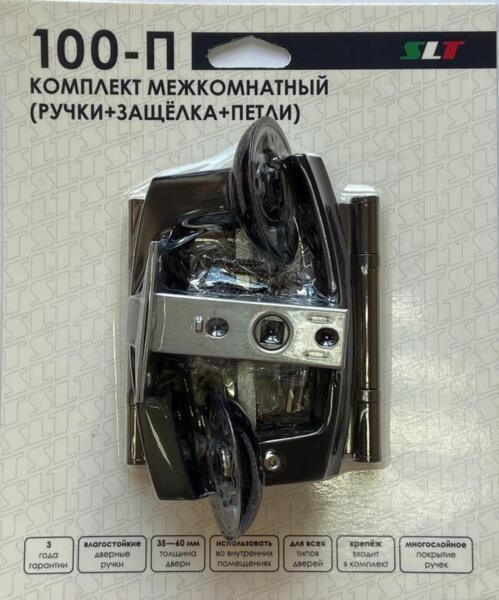 комплект ручки+ замок без запия slt  черный 100-п а-75gr/pc