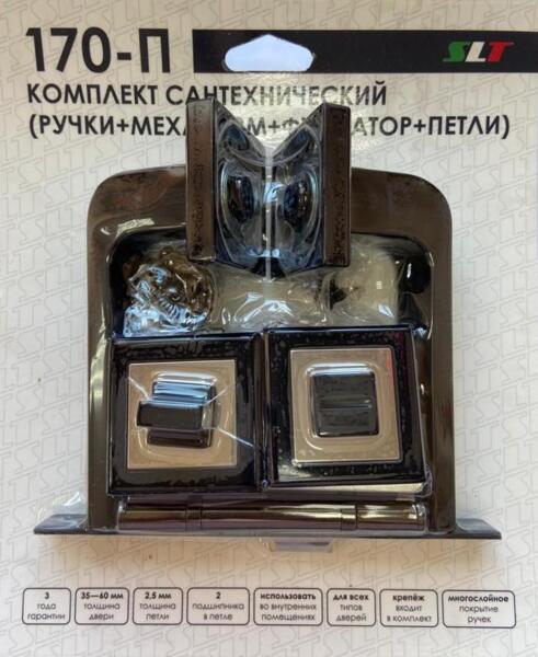 комплект ручки+ замок с фиксатором slt  черный 170-п а-253gr/pc