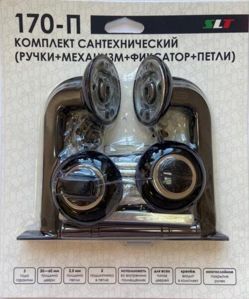 комплект ручки+ замок с фиксатором slt  черный 170-п а-151gr/pc
